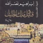 """Ibrahim Nasrallah's """"The king of Galilee'"""