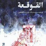 "Mostafa Khalifa's ""The Shell"""