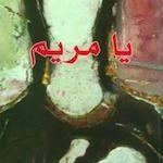"Sinan Antoon's ""Ave Maria"""