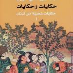 "Najla Jraissati Khoury's ""Pearls on a branch"""