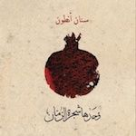 "Sinan Antoon's ""The pomegranate alone"""