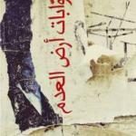 """Samar Yazbek's """"The crossing"""""""