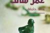 "Khaled Khalifa's ""Death is hard work"""