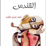 "Mohammad Hasan Alwan's ""Beavers"""