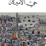 """American neighbourhood"" is Douaihy's best novel, says Mishka Mourani – courtesy of @Arablit"