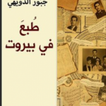 "Jabbour Douaihy ""Printed in Beirut"""