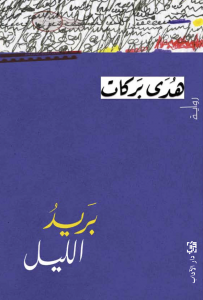 DarAlAdab-BaridAlLayl-R