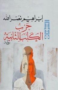 Nasrallah - Harb el Kalb