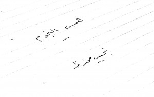 Mahfouz_Signature copy