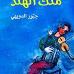 """Douaihy's """"The king of India"""" shows that an Arab detective story is possible – or not"""