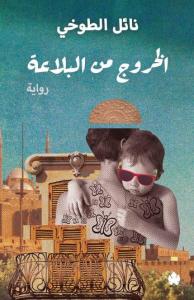 OutOfTheGutter-cover